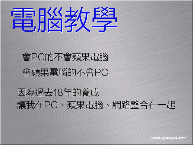 蔡正信_BNI長勝分會_資訊顧問的養成20121030.010