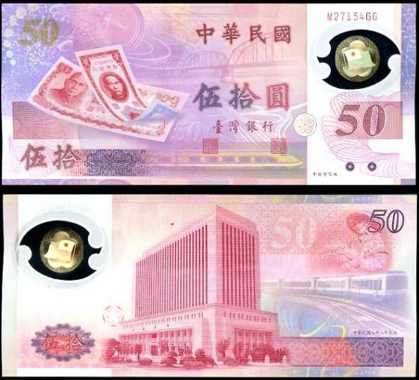 50 Yuan Taiwan 1999, polymer Pick 1990