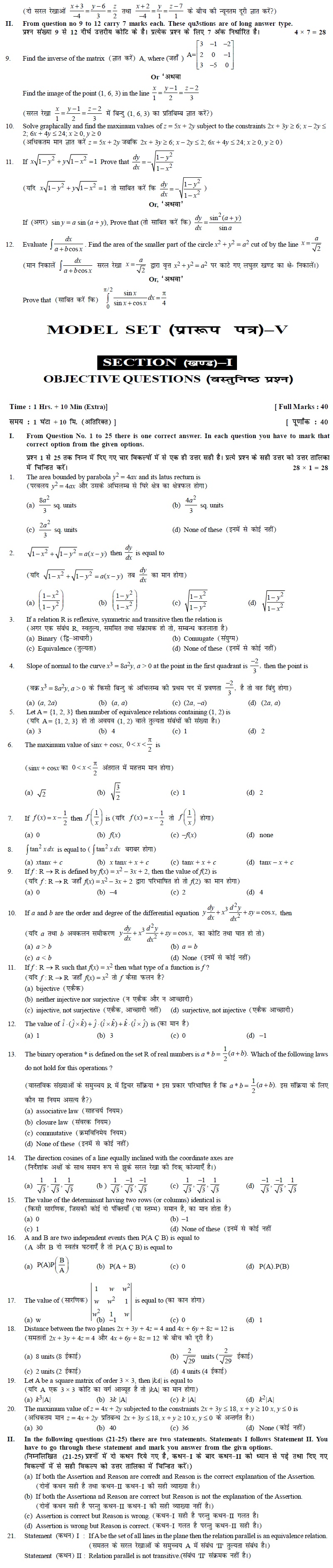Bihar Board Class XII Science Model Question Papers - Mathematics