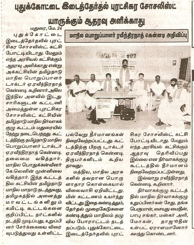 RSP Tamilnadu State Secretary Dr.A.Ravindranath Kennedy Press Reporters, media Meeting News...2 by Dr.A.Ravindranathkennedy M.D(Acu)