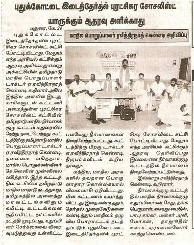 RSP Tamilnadu State Secretary Dr.A.Ravindranath Kennedy Press Reporters, media Meeting News...2 by Dr.A.Ravindranathkennedy M.D(Acu)