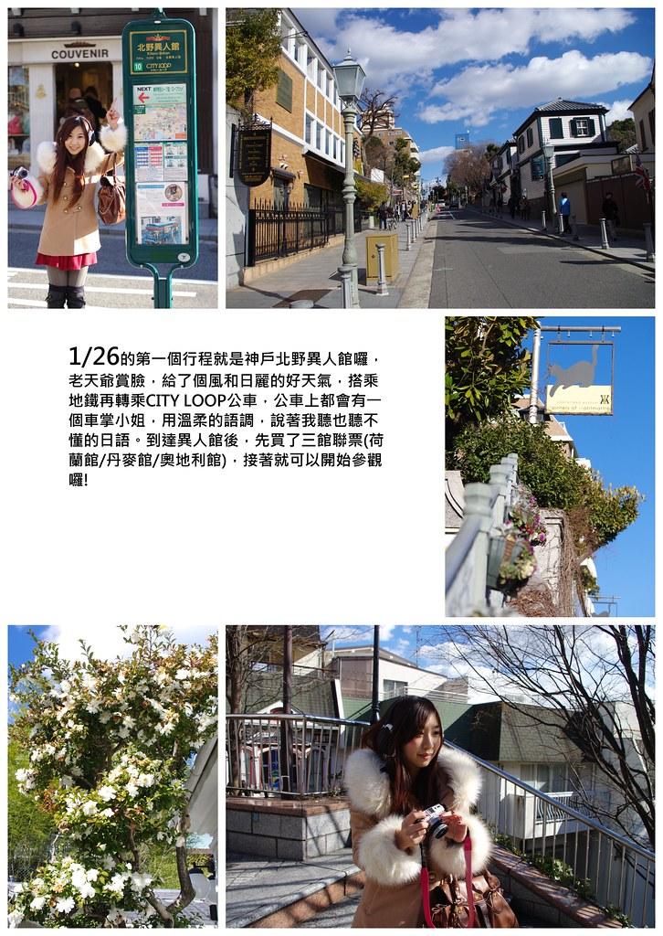 京阪神奈趣關西