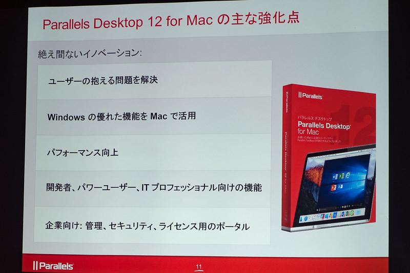 Parallels_Desktop12-5