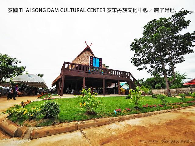 泰國 THAI SONG DAM CULTURAL CENTER 泰宋丹族文化中心 49