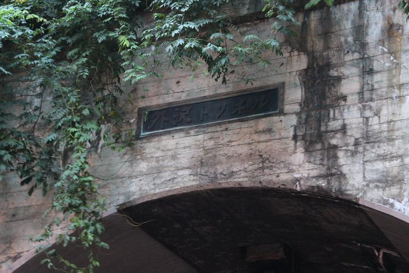 外沢トンネル その7