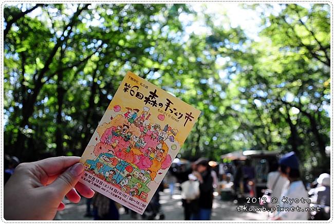 下鴨神社 (16).jpg