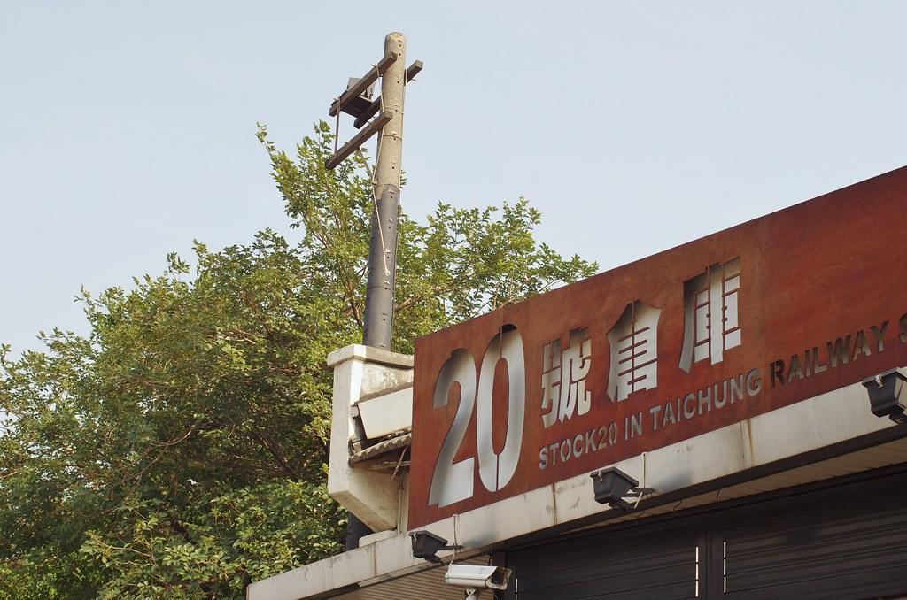 20號倉庫 午後