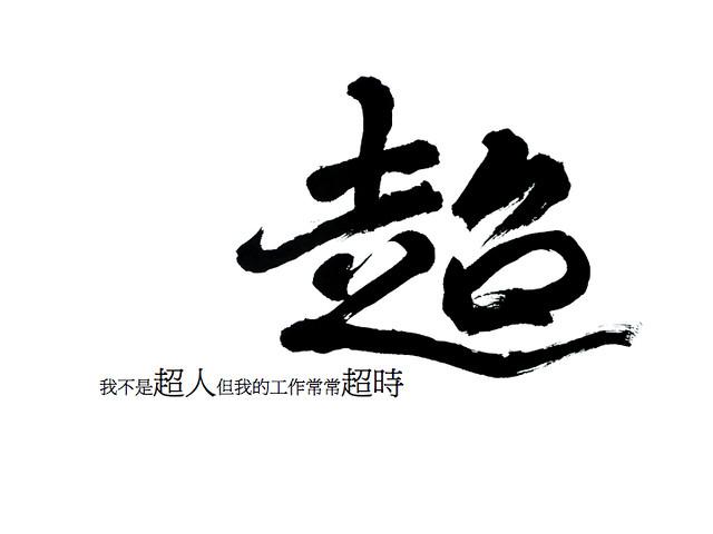 林龍進泓綠簡報20121023.025