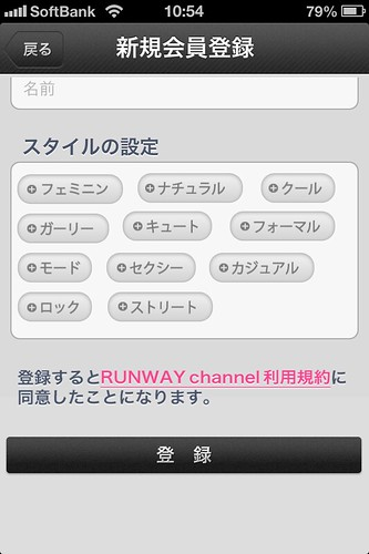 runway channel 新規会員登録画面