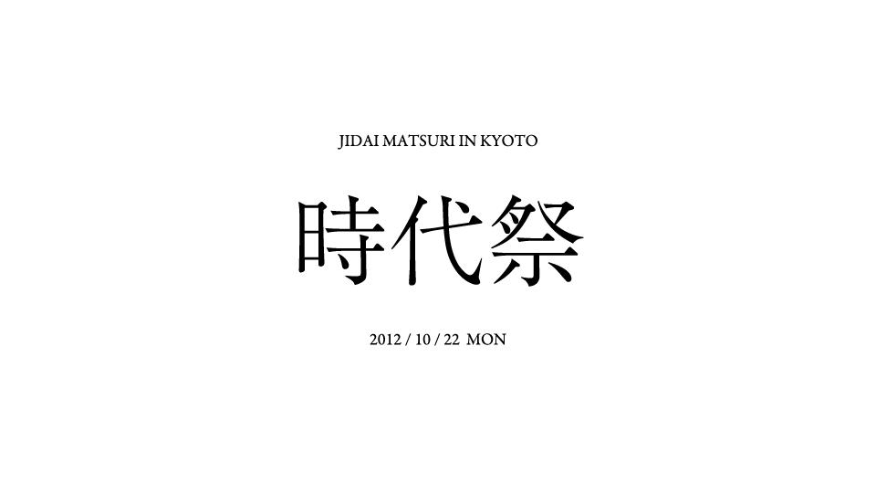 Jidai Matsuri 2012-1
