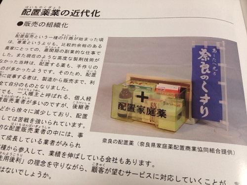奈良の「薬」のデザインがレトロ-16