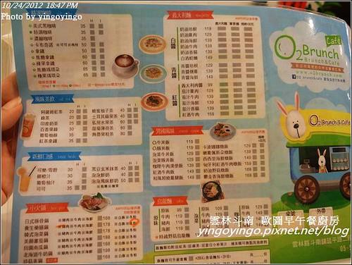 雲林斗南_歐圖早午餐廚房20121024_R0080398