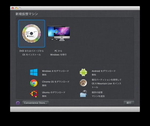 スクリーンショット 2013-01-12 10.18.41