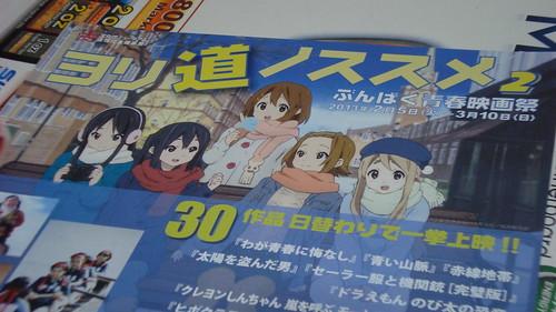 2013/01 京都文化博物館 ぶんぱく青春映画祭 ヨリ道ノススメ2 チラシ