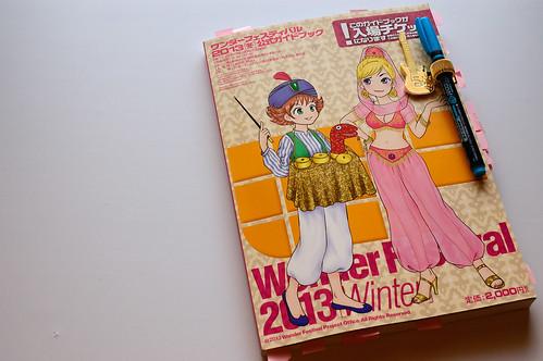 ワンフェス2013[冬]ガイドブック