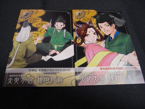『記紀・万葉 人物カード』-02