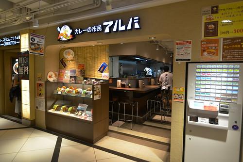 2012夏日大作戰 - 京都 - カレーの市民アルバ (4)