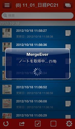 20121018_mergeever11