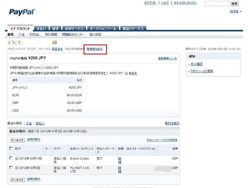 1-1 ページ上部の「支払い/引き出し限度額:限度額を表示」をクリック