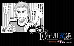 130104(1) - 漫畫《影子籃球員》連續32天贈送球星壁紙! 早川充洋【10日更新】