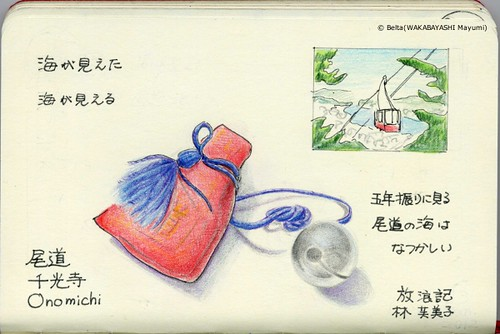 2013_01_14_omamori01_s by blue_belta