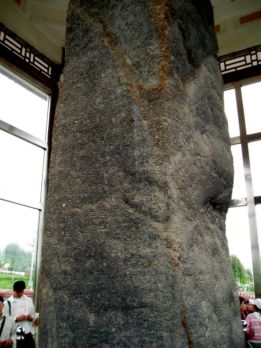 Gwanggaeto-wang stele7