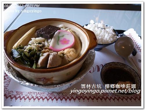 雲林古坑_樺鄉咖啡莊園20121216_R0070818