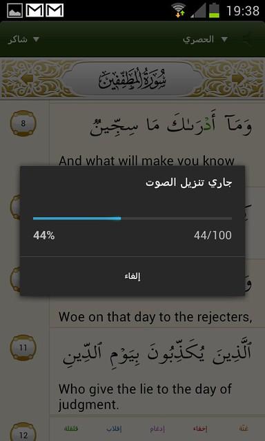 Screenshot_2013-02-02-19-38-28