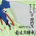 matchnippo033 by pilllpat (agence eureka)