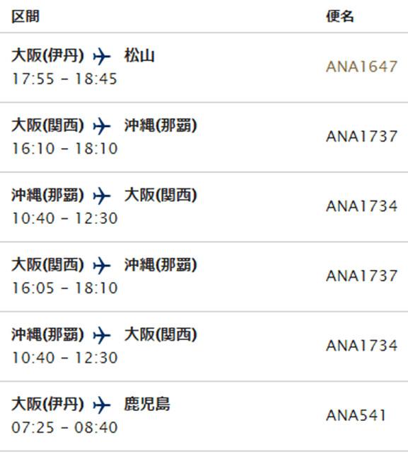 160920 ANAフライト予約一覧