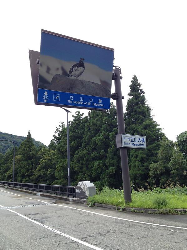 立山大橋入口