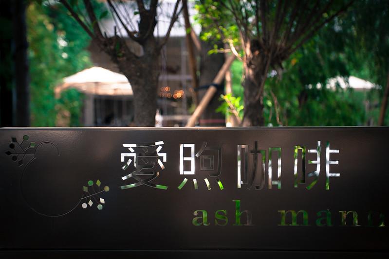 Ash coffee
