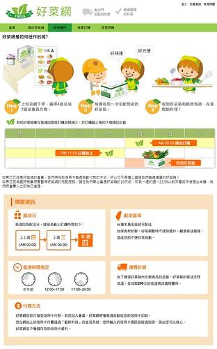 Food好菜網-013704