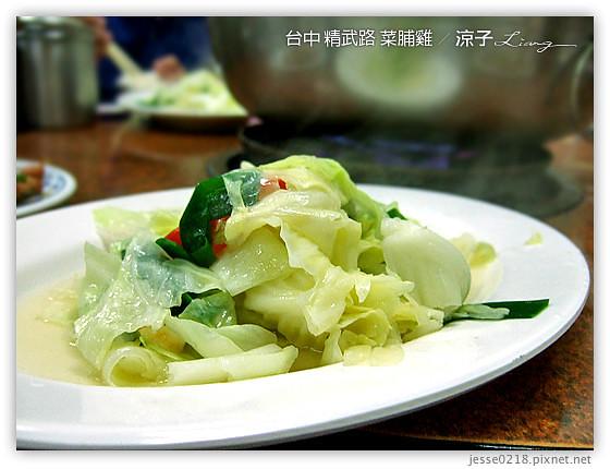 台中 精武路 菜脯雞 12