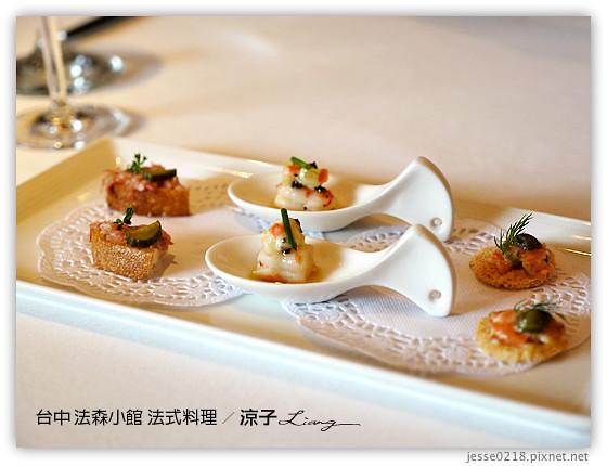 台中 法森小館 法式料理 6