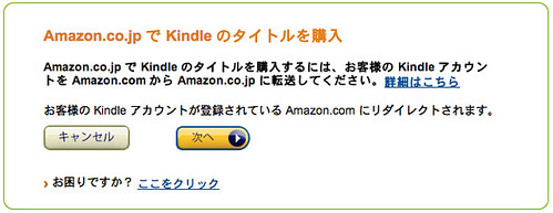 Required to Kindle Account