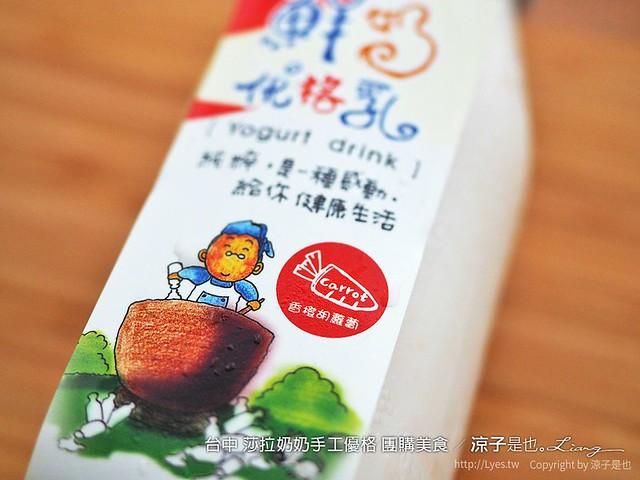 台中 莎拉奶奶手工優格 團購美食 28