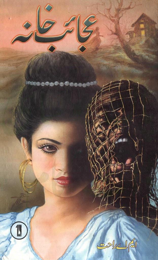 Ajaib Khana Complete Novel By MA Rahat