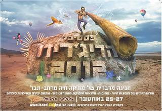 פסטיבל הדיג'רידו 2012