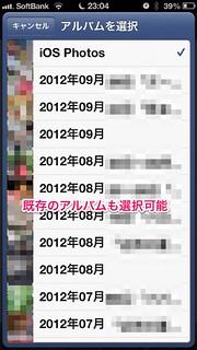 Facebook連携でアルバムの指定2