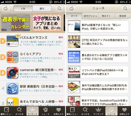 appbank2_010