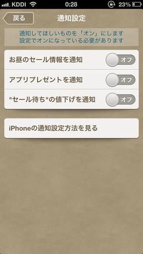 appbank2_017