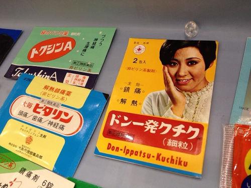 奈良の「薬」のデザインがレトロ-09