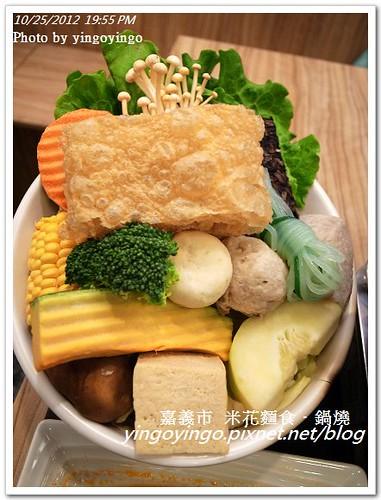 嘉義市_米花麵食鍋燒20121025_R0080434