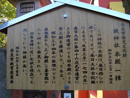 鏡神社@奈良市高畑-03