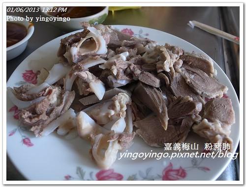 嘉義梅山_粉豬肺20130106_R0071518