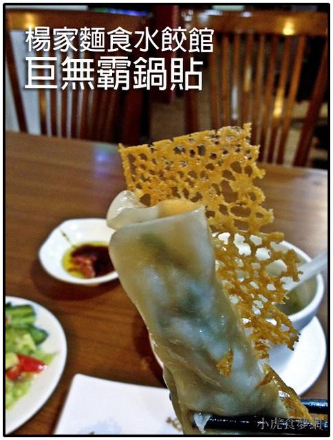 楊家麵食水餃館-巨無霸鍋貼 (2)