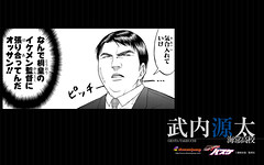 130123 -《影子籃球員》武内源太