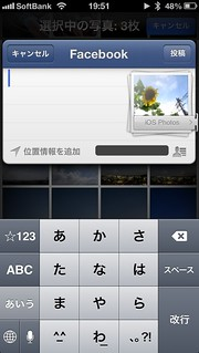写真アプリからのFacebook投稿入力画面