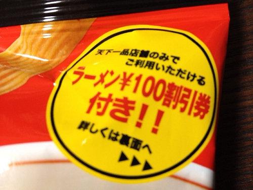 ドデカイラーメン「天下一品」味-02